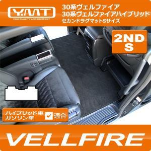新型ヴェルファイア セカンドラグマットS YMTシリーズ 30系ヴェルファイア 30系ヴェルファイアハイブリッド対応|y-mt
