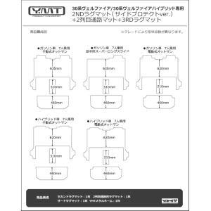 新型ヴェルファイア 2NDラグサイドプロテクトver.+3RDラグマット+2列目通路マット YMTシリーズ 30系ヴェルファイア 30系ヴェルファイアハイブリッド対応|y-mt|02