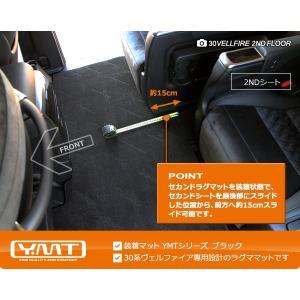 新型ヴェルファイア 2NDラグサイドプロテクトver.+3RDラグマット+2列目通路マット YMTシリーズ 30系ヴェルファイア 30系ヴェルファイアハイブリッド対応|y-mt|04
