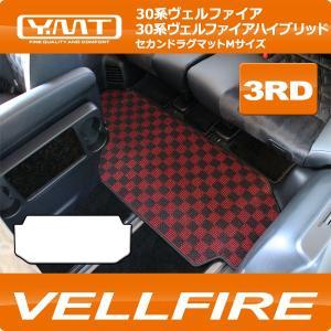 新型ヴェルファイア サードラグマット YMTシリーズ 30系ヴェルファイア 30系ヴェルファイアハイブリッド対応|y-mt