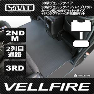 新型ヴェルファイア / ヴェルファイアハイブリッド (30系) カーボン調ラバー製 2NDラグマットMサイズ+3RDラグマット+2列目通路マット|y-mt