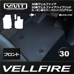 新型ヴェルファイア  カーボン調ラバー製フロント用フロアマット 30系ヴェルファイア 30系ヴェルファイアハイブリッド対応 YMTフロアマット|y-mt