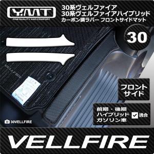 新型ヴェルファイア フロントサイドマット カーボン調ラバー 30系ヴェルファイア / ハイブリッド対応 YMTカーボン調シリーズ|y-mt