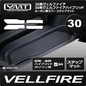 新型ヴェルファイア ステップマット(エントランスマット)カーボン調ラバー 30系ヴェルファイア / ハイブリッド対応 YMTカーボン調シリーズ|y-mt
