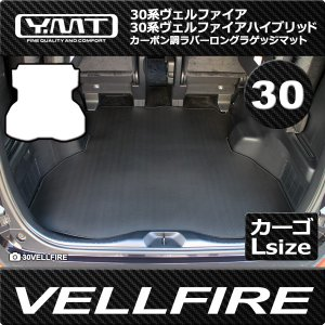 新型 ヴェルファイア ロングラゲッジマット カーボン調ラバー  30系ヴェルファイア / ハイブリッド 全グレード対応 YMTカーボン調シリーズ|y-mt