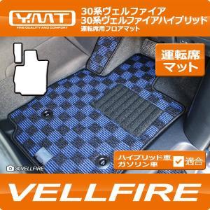 新型ヴェルファイア 運転席用フロアマット YMTシリーズ 30系ヴェルファイア 30系ヴェルファイアハイブリッド対応|y-mt