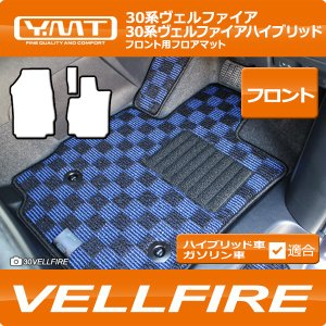 新型ヴェルファイア フロント用フロアマット YMTシリーズ 30系ヴェルファイア 30系ヴェルファイアハイブリッド対応|y-mt