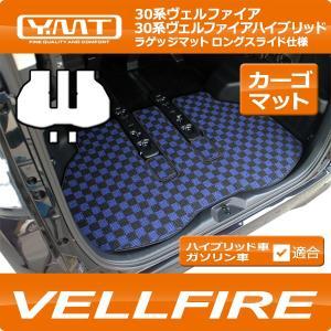 新型ヴェルファイア ラゲッジマット ロングスライド仕様(カーゴマット)YMTシリーズ 30系ヴェルファイア 30系ヴェルファイアハイブリッド対応|y-mt