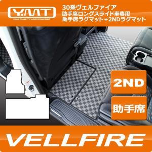 新型ヴェルファイア 助手席ロングスライド車専用 助手席ラグマット+2NDラグマット 30系ヴェルファイ YMTシリーズ|y-mt