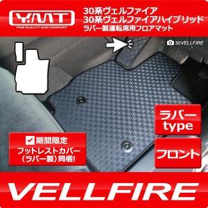 新型ヴェルファイア ラバー製運転席用フロアマット 30系ヴェルファイア 30系ヴェルファイアハイブリッド対応 YMTフロアマット|y-mt