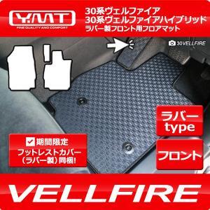 新型ヴェルファイア ラバー製フロント用フロアマット 30系ヴェルファイア 30系ヴェルファイアハイブリッド対応 YMTフロアマット|y-mt