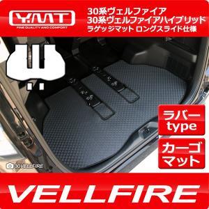 新型 ヴェルファイア ラバー製ラゲッジマット ロングスライド仕様(カーゴマット) 30系ヴェルファイア 30系ヴェルファイアハイブリッド 全グレード対応 YMT|y-mt