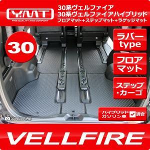 新型ヴェルファイア / ヴェルファイアハイブリッド (30系) ラバー製 フロアマット+ステップマット+ラゲッジマット H27年1月〜  YMT フロアマット|y-mt