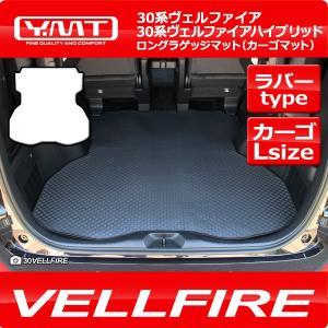 新型 ヴェルファイア ラバー製ロングラゲッジマット 30系ヴェルファイア 30系ヴェルファイアハイブリッド 全グレード対応 YMTシリーズ|y-mt