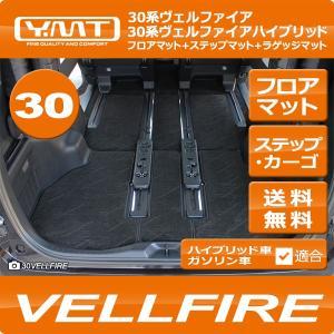 新型ヴェルファイア フロアマット+ステップマット+トランクマット YMTシリーズ 30系ヴェルファイア 30系ヴェルファイアハイブリッド対応|y-mt