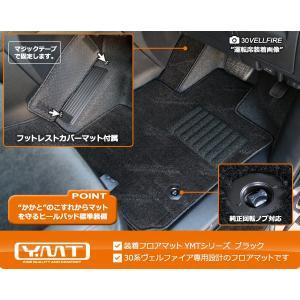 新型ヴェルファイア フロアマット+ステップマット+トランクマット YMTシリーズ 30系ヴェルファイア 30系ヴェルファイアハイブリッド対応|y-mt|02