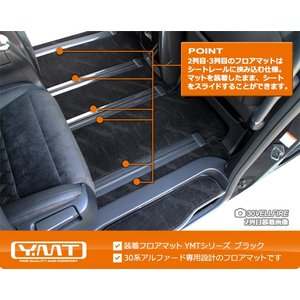 新型ヴェルファイア フロアマット+ステップマット+トランクマット YMTシリーズ 30系ヴェルファイア 30系ヴェルファイアハイブリッド対応|y-mt|03