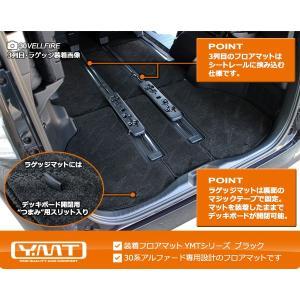 新型ヴェルファイア フロアマット+ステップマット+トランクマット YMTシリーズ 30系ヴェルファイア 30系ヴェルファイアハイブリッド対応|y-mt|04