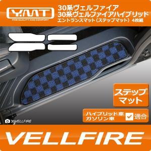 新型ヴェルファイア エントランスマット(ステップマット) YMTシリーズ 30系ヴェルファイア 30系ヴェルファイアハイブリッド対応|y-mt