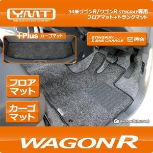 YMT ワゴンR/ワゴンRスティングレー フロアマット+ラゲッジマット【MH34S/MH44S】|y-mt