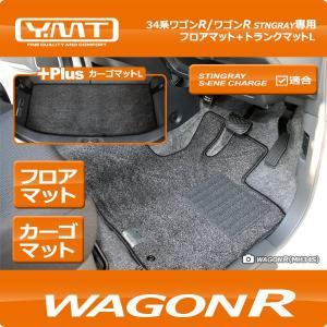YMT ワゴンR/ワゴンRスティングレー フロアマット+ラゲッジマットLサイズ【MH34S/MH44S】|y-mt