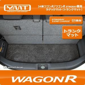 YMT ワゴンR/ワゴンRスティングレー ラゲッジマット(トランクマット)【MH34S/MH44S】|y-mt
