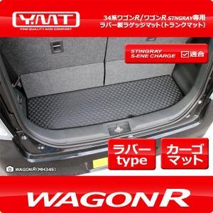 YMT ワゴンR/ワゴンRスティングレー ラバー製 ラゲッジマット(カーゴマット) 【MH34S/MH44S】WAGONR/WAGONR STINGRAY|y-mt