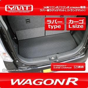 YMT ワゴンR/ワゴンRスティングレー ラバー製ラゲッジマットLサイズ(トランクマットLサイズ) 【MH34S/MH44S】WAGONR/WAGONR STINGRAY|y-mt