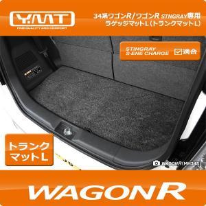 YMT ワゴンR/ワゴンRスティングレー ラゲッジマットLサイズ【MH34S/MH44S】|y-mt