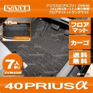 YMTフロアマット プリウスα(プリウスアルファ) 7人乗り用 フロアマット+ラゲッジマットZVW40W 送料無料 |y-mt