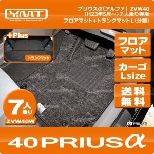 YMTフロアマット プリウスα(プリウスアルファ) 7人乗り用 フロアマット+ラゲッジマット(サードシート格納タイプ)ZVW40W 送料無料 |y-mt