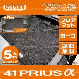 YMTフロアマット プリウスα(プリウスアルファ) 5人乗り用 フロアマット+ラゲッジマットZVW41W|y-mt