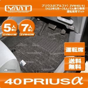 YMT プリウスα(プリウスアルファ) 運転席用フロアマット|y-mt