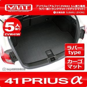 YMT プリウスα(アルファ)5人乗り車専用 ラバー製 ラゲッジマット(カーゴマット)ZVW41W|y-mt