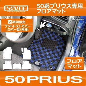 新型プリウス フロアマット 50系プリウス YMTフロアマット|y-mt