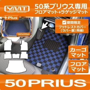 新型プリウス フロアマット + トランクマット(ラゲッジマット) 50系プリウス YMTフロアマット|y-mt