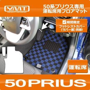 新型プリウス 運転席用フロアマット 50系プリウス YMTフロアマット|y-mt