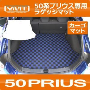 新型プリウス トランクマット(ラゲッジマット)50系プリウス YMT|y-mt