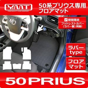 新型プリウス ラバー製フロアマット 50系プリウス YMTフロアマット|y-mt
