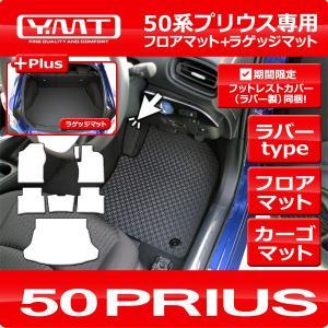 新型プリウス ラバー製フロアマット+ラゲッジマット 50系プリウス YMTフロアマット|y-mt