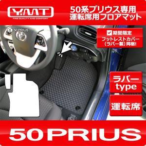 新型プリウス ラバー製運転席用フロアマット 50系プリウス YMTフロアマット|y-mt