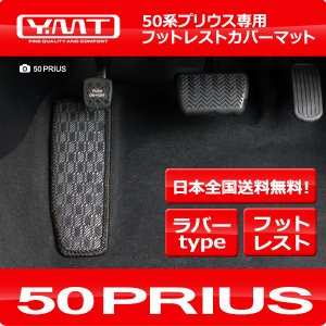 新型プリウス ラバー製フットレストカバーマット 50系プリウス YMT 送料無料|y-mt
