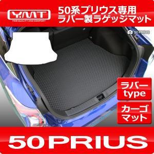 新型プリウス ラバー製トランクマット(ラバー製ラゲッジマット) 50系プリウス YMT|y-mt