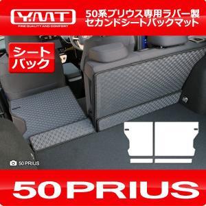 新型プリウス ラバー製セカンドシートバックマット 50系プリウス YMT|y-mt