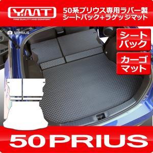 新型プリウス ラバー製セカンドシートバックマット+ラゲッジマット 50系プリウス YMT|y-mt