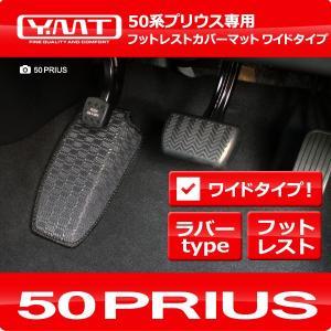 新型プリウス ラバー製フットレストカバーマットワイドタイプ 50系プリウス YMT 送料無料|y-mt