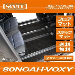 YMT 80系ノア・ヴォクシー フロアマット+ステップマット|y-mt