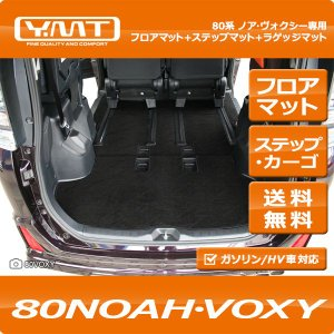 YMT 80系ノア・ヴォクシー フロアマット+ステップマット+トランクマット|y-mt