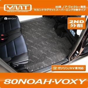 YMT トヨタ ノア・ヴォクシー 80系 セカンドラグマットスーパーロング分割タイプ  ガソリン車/ハイブリッド車 NOAH・VOXY|y-mt
