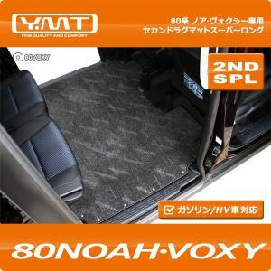 YMT トヨタ ノア・ヴォクシー 80系 セカンドラグマットスーパーロング  ガソリン車/ハイブリッド車 NOAH・VOXY|y-mt